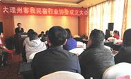 大理州客栈民宿行业协会成立 洱海保护成为第一要务