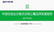 2017年2月中国住宿业分散式长租公寓品牌发展报告