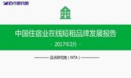 2017年2月中国住宿业在线短租品牌发展报告