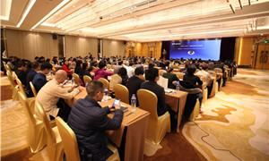第十六届中国酒店业新发现研讨会隆重开幕