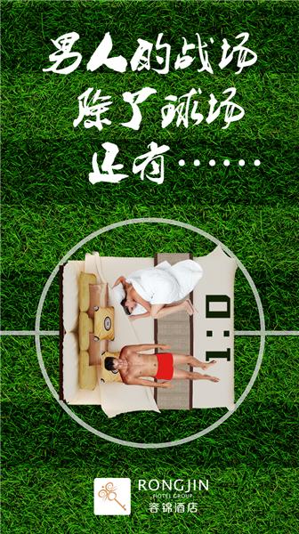 容锦酒店:男人的战场,除了球场,还有...