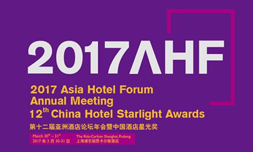 第十二届亚洲酒店论坛年会暨中国酒店星光奖