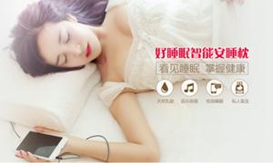 健康黑科技 好睡眠想给客人一个完美的睡眠