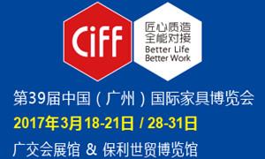 第39届中国(广州)国际家具博览会精彩花絮