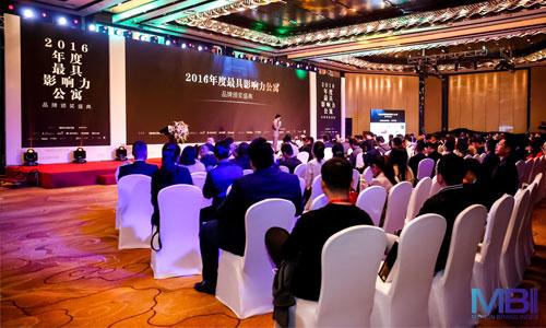 2016年度最具影响力公寓品牌颁奖盛典正式开幕