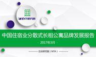 2017年3月中国住宿业分散式长租公寓品牌发展报告