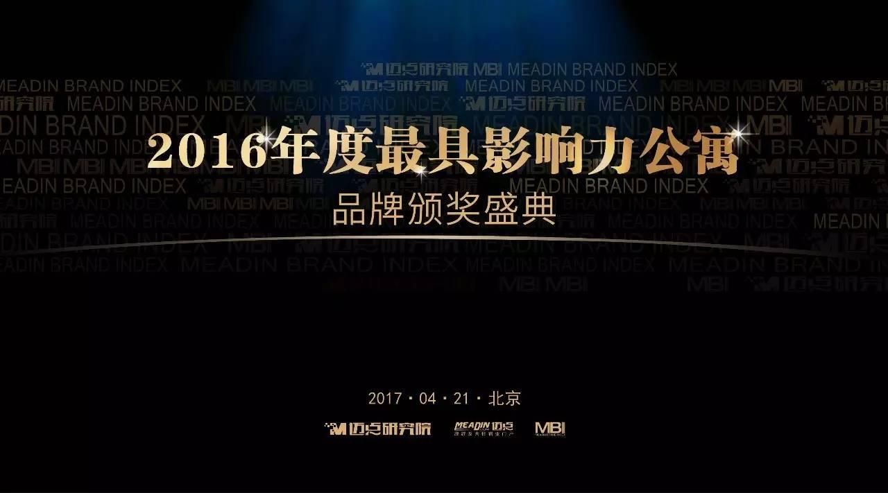 图说:2016年度最具影响力公寓品牌颁奖盛典