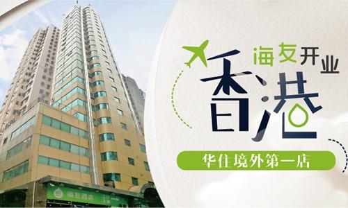 """华住""""境外第一店""""海友香港弥敦道酒店正式开业"""