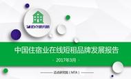 2017年3月中国住宿业在线短租品牌发展报告