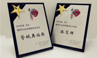 苏州餐饮行业品牌影响力年度评选揭晓 书香酒店集团一次摘得两项大奖