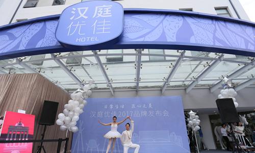 华住推出汉庭优佳品牌 倡导国民生活新主张