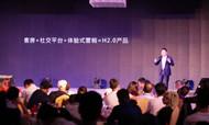 晗月酒店集团战略发布会暨H酒店品鉴会举行 开启可持续竞争2.0时代