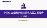 2017年4月中国住宿业国际高端酒店品牌发展报告