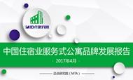 2017年4月中国住宿业服务式公寓品牌发展报告