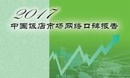 2017年中国饭店市场网络口碑报告