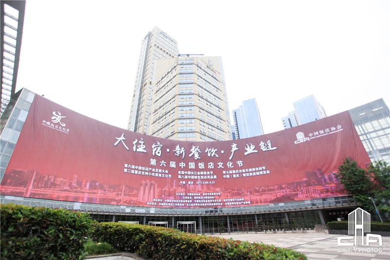 重庆会展中心