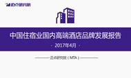2017年4月中国住宿业国内高端酒店品牌发展报告