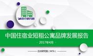 2017年4月中国住宿业短租公寓品牌发展报告
