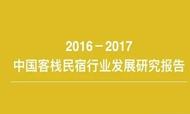2016-2017中国客栈民宿行业发展研究报告