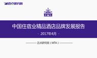 2017年4月中国住宿业精品酒店品牌发展报告
