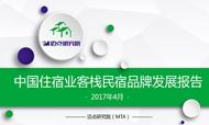 2017年4月中国住宿业客栈民宿品牌发展报告