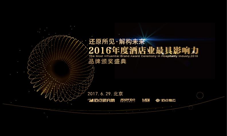 2016年度最具影响力酒店品牌颁奖盛典——奖项