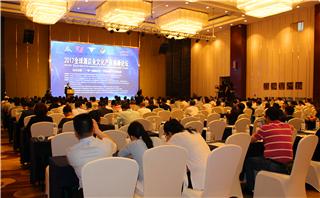 第九届全球酒店文化产业高峰论坛