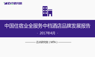 2017年4月中国住宿业全服务中档酒店品牌发展报告