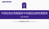 2017年4月中国住宿业有限服务中档酒店品牌发展报告