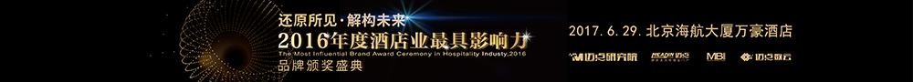 2016年度最具影响力酒店品牌颁奖盛典
