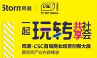 风潮·CSC首届商业场景创新大展暨空间产业内容峰会