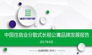 2017年4月中国住宿业分散式长租公寓品牌发展报告