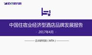 2017年4月中国住宿业经济型酒店品牌发展报告