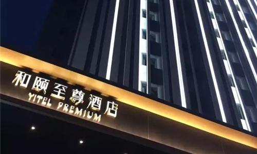 和颐至尊酒店旗舰店于5月21日亮相上海