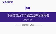 2017年4月中国住宿业平价酒店品牌发展报告
