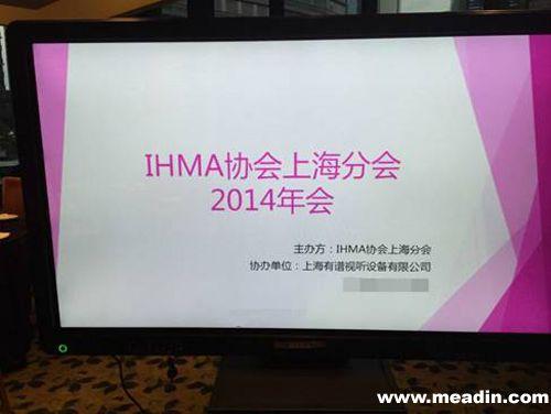 2014国际饭店业职业经理人协会(中国区)上海分会年会圆满