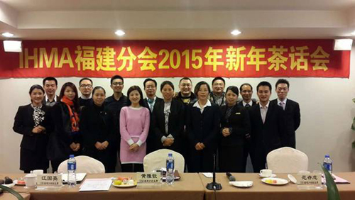 IHMA福建分会成功举办2015年新年茶话会