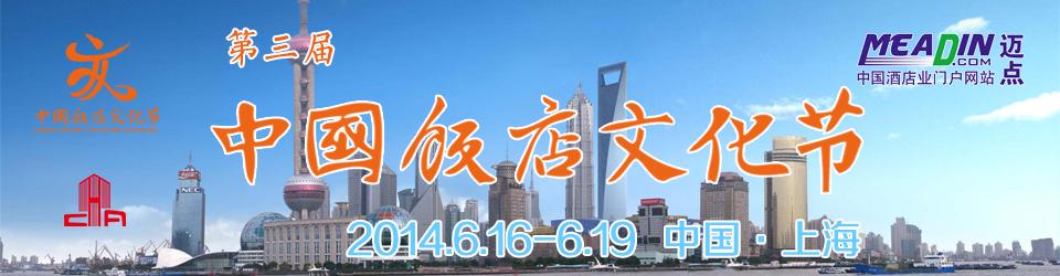 第三届中国饭店文化节