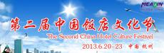 第二届中国饭店文化节