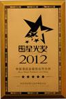 2012中国酒店业最佳合作伙伴