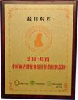 2011年度中国酒店餐饮业最具价值招聘品牌