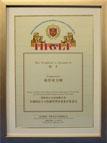 2010最佳东方网中国酒店人力资源管理专业委员会委员