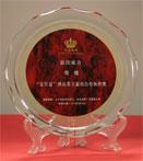 """2010年""""金皇冠""""酒店业主最佳合作伙伴奖"""